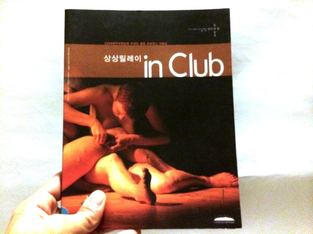 In Club - Gwangju Biennale 2004